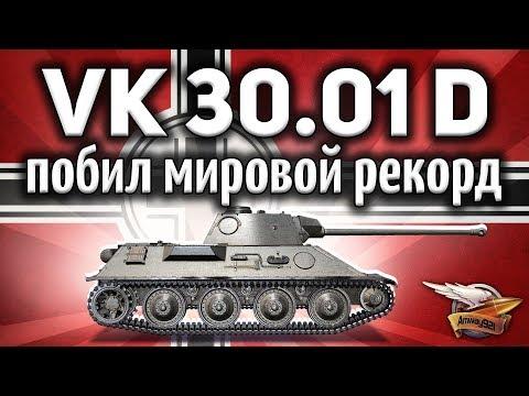 VK 30.01 (D) - РЕКОРД УРОНА на самом плохом СТ в игре - ШОК