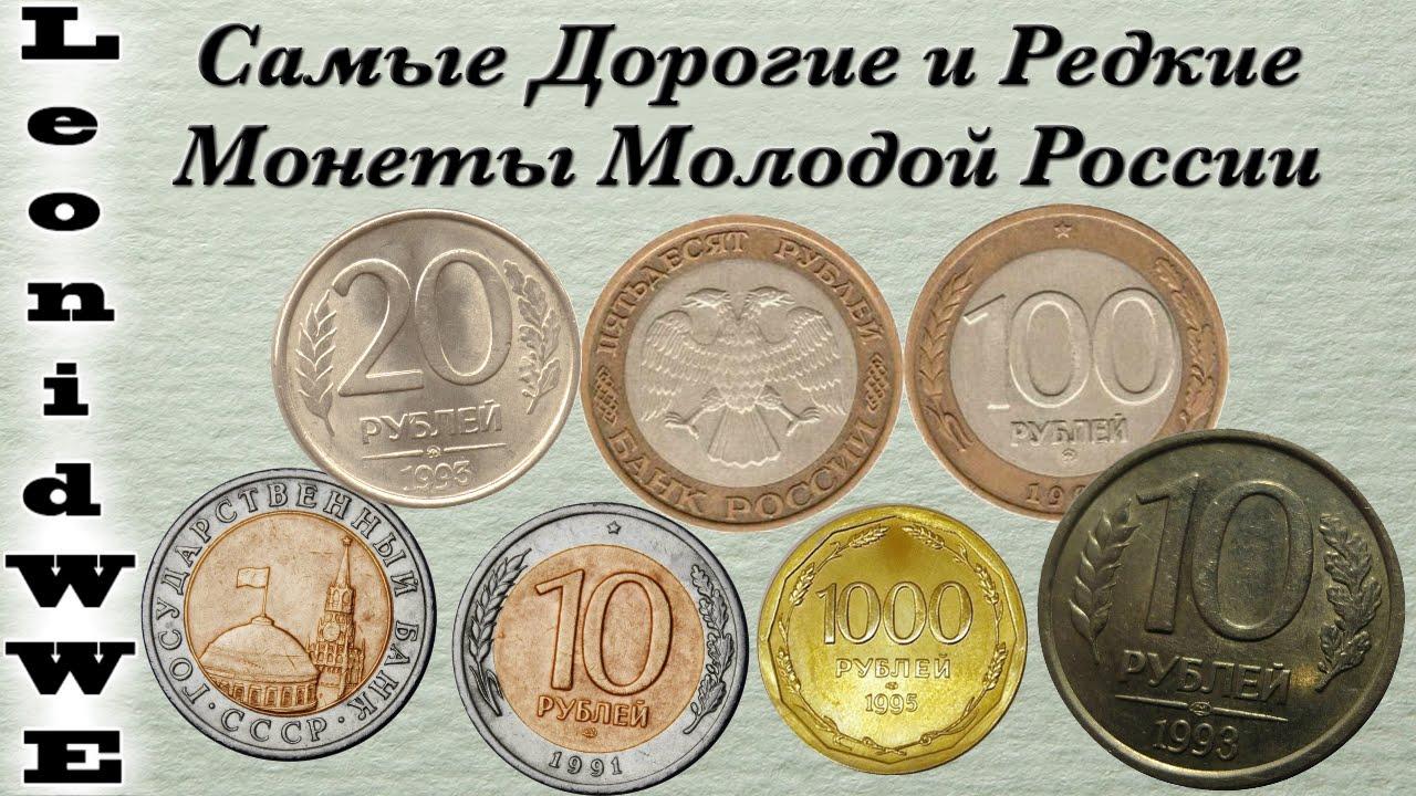 Дорогие и редкие монеты россии дорогие современные монеты россии стоимость