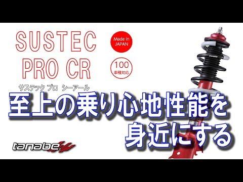 【tanabe】至上の乗り心地を身近にする SUSTEC PRO CR