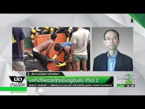 ย้อนหลัง ผลทิปรีพอร์ตไทยยังอยู่อันดับ เทียร์ 2 : ขีดเส้นใต้เมืองไทย | 28-06-60 | ชัดข่าวเที่ยง