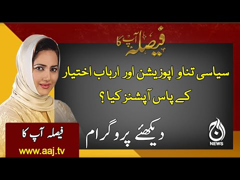 Faisla Aap Ka With Asma Sherazi | 11 November 2020 | Aaj News
