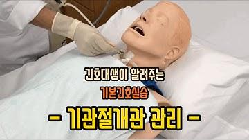 New✨기관절개관 관리(핵심간호술기) 2019년기본간호학실습