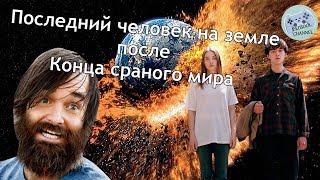 """СЕРИАЛЬЧИКИ: """"Конец ёб*ного мира"""" и """"Последний человек на Земле"""""""