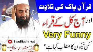 Maulana Manzoor Mengal Imitating Qurra   Very Funny   قرآن پاک کی تلاوت اور آج کل کے قراء