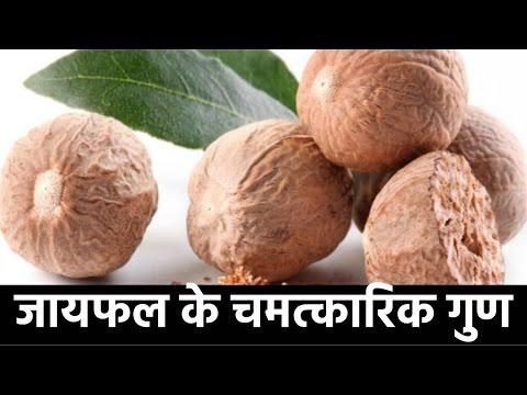 जायफल के उपयोग जो आपने नहीं सुने होंगे | Jaiphal ke Fayde | Health Benefits of Nutmeg