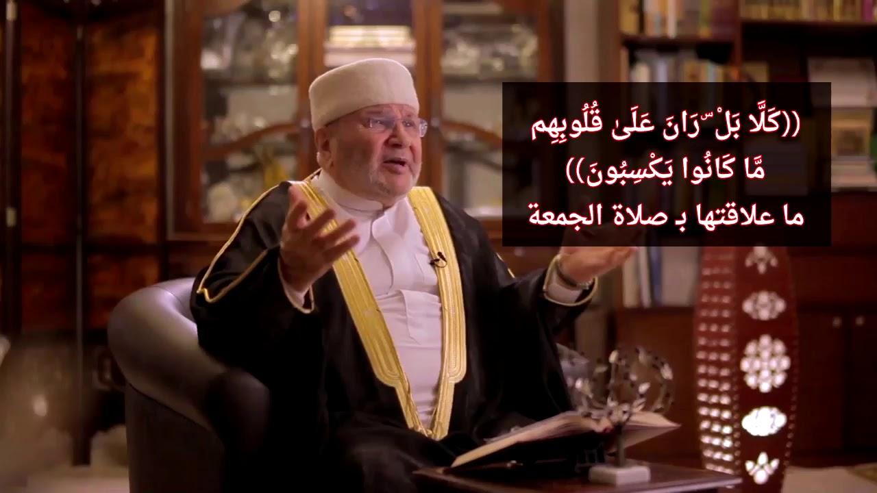 كلا بل ران على قلوبهم ما كانوا يكسبون و أهمية صلاة الجمعة الشيخ محمد راتب النابلسي Youtube