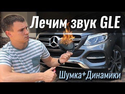 Лечим ЗВУК в GLE Дешево! Как улучшить музыку в Mercedes?
