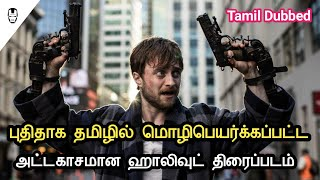 Recent Tamil Dubbed Hollywood Movie   Guns Akimbo   Movie Review   Hollywood World
