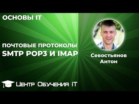 Настройка почтовых протоколов SMTP, POP3 и IMAP