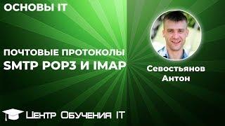 Налаштування поштових протоколів SMTP, POP3 та IMAP