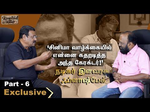 actor-ilavarasu-exclusive-interview-part-6-rewind-with-ramji-hindu-tamil-thisai