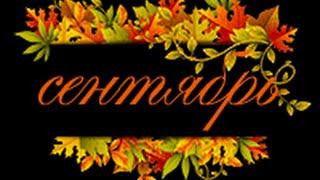 Гороскоп (прогноз) для всех знаков зодиака на СЕНТЯБРЬ 2016. Гадание на картах таро(Гороскоп на картах таро на СЕНТЯБРЬ 2016 для всех знаков зодиака. Общие тенденции месяца и конечно любовное..., 2016-08-08T20:46:44.000Z)