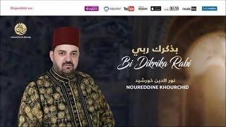 Noureddine Khourchid Ya Allah (8)   يا الله   من أجمل أناشيد   نور الدين خورشيد