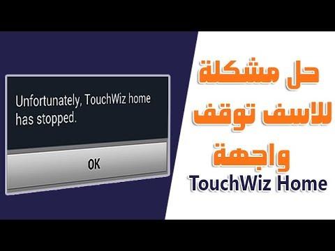 """حل مشكلة """"للاسف توقف TouchWiz Home"""" في سامسونج"""