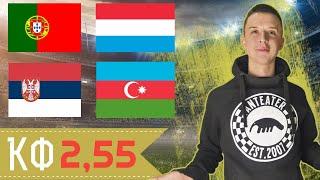 Португалия Люксембург Сербия Азербайджан ПРОГНОЗЫ НА ФУТБОЛ СЕГОДНЯ 12 10 21