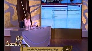 هنا العاصمة | محمد العيساوي قائد بيت المقدس علي القوائم الامريكية والسعودية للارهاب
