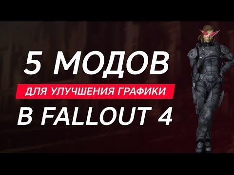 5 ЛУЧШИХ МОДОВ НА ГРАФИКУ FALLOUT 4