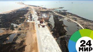 С опережением графика: как строят мост через Керченский пролив - МИР 24