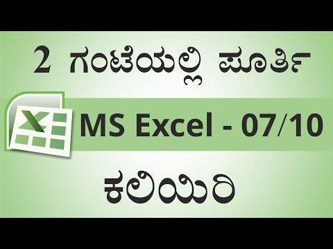 2 ಗಂಟೆಯಲ್ಲಿ ಪೂರ್ತಿ MS-Excel ಕಲಿಯಿರಿ | Learn MS-Excel in 2 Hours