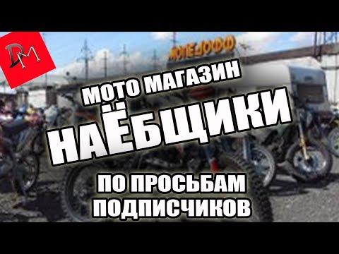 "Разоблачение магазина мототехники ""Мопедофф"""