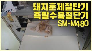 돼지훈제고기절단기SMM480(Meat cutter)