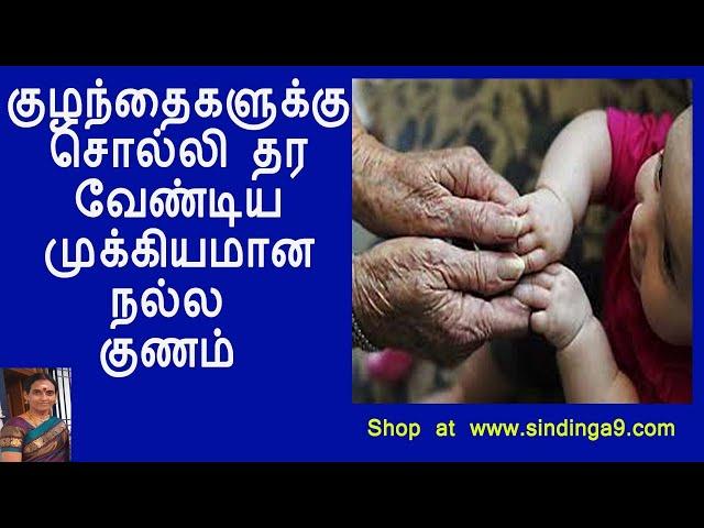 குழந்தைகளுக்கு சொல்லி தர வேண்டிய முக்கியமான நல்ல குணம் An important good thing to say to children