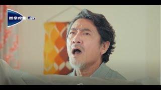 2020 靚星演員作品:普拿疼肌立 緩解酸痛不費力【爸爸 季諾/兒子 蕭鴻】