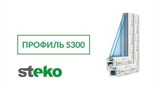 Профильная система Steko S300