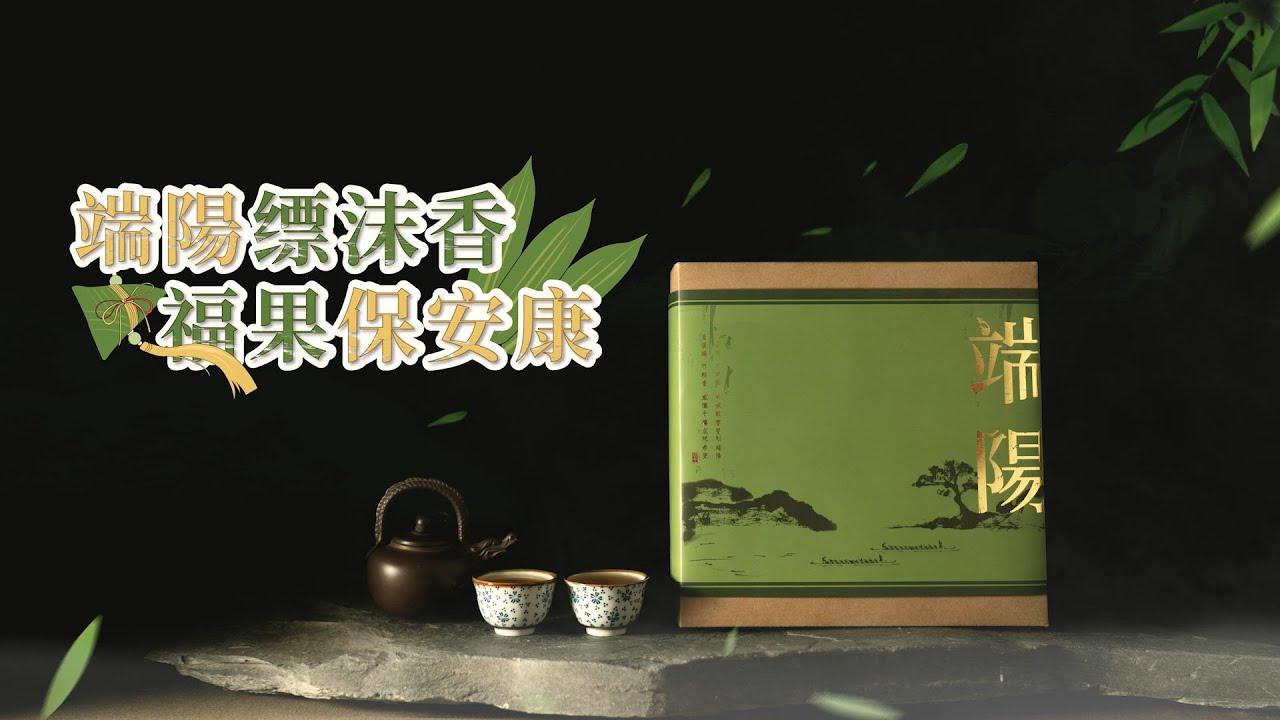2020端午禮盒|古風雅致、仿古燙金,展現出內斂的個人品味。傳遞獨一無二的動人情意。