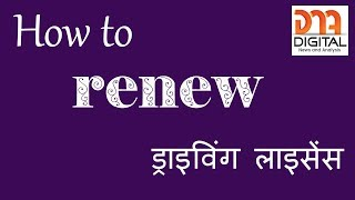 Renewal of Driving Licence in India | Step by Step | Hindi-2017, DNA