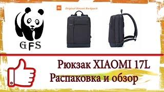 XIAOMI 17L - Супер Рюкзак! А що ж в нього влазить?! Розпакування та огляд.