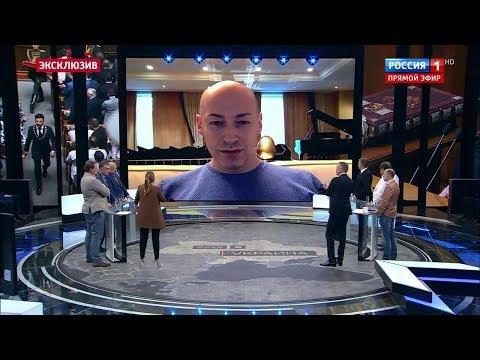 """Гордон на канале """"Россия 1"""" о Зеленском, Коломойском и Порошенко"""