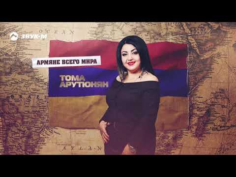 Тома Арутюнян - Армяне всего мира | Премьера трека 2020