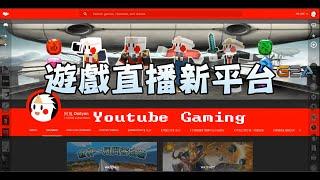 【遊戲直播新平台】介面炫帥!畫面清晰HD!『Youtube Gaming』