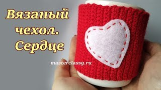 Crochet Heart Cup Cozy Tutorial. Чехол на кружку крючком с сердечком. Видео