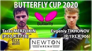 Сенсационная Победа! Кубок Butterfly-2020 Евгений Тихонов - Тарас Мерзликин