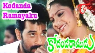 Kodanda Ramudu Songs - Kodanda Ramayaku Kalyana - J.D. Chakravarthy - Rambha