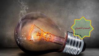المصباح الكهربائي  إختراعات