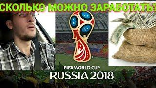 Петербуржцы готовятся зарабатывать на своих квартирах во время Чемпионата мира по футболу.
