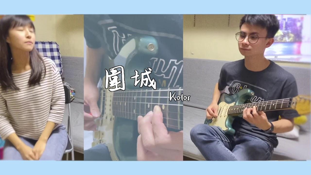 Kolor《圍城》Full Band Cover   MusianoHK - YouTube