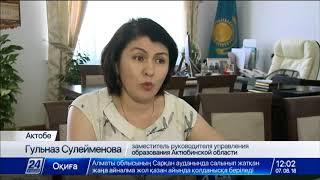 Актюбинские абитуриенты получили возможность учиться за счёт местного бюджета