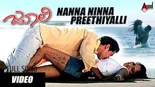 Julie | Nanna Ninna Preethiyalli | Kannada HD Video Song | Ramya | Denomoriya | Rajesh Ramanath