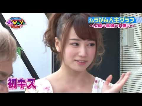 水道橋博士のムラっとびんびんテレビ#20 ゲスト:初川みなみ