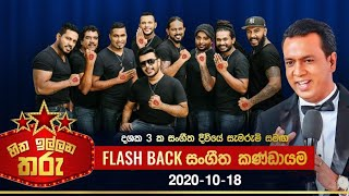 hitha-illana-tharu-ll-ll-2020-10-18
