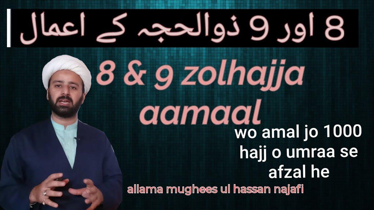 8 or 9 zolhajja ke aamal lecture 204..یوم عرفہ اور یوم ترویہ کے اعمال