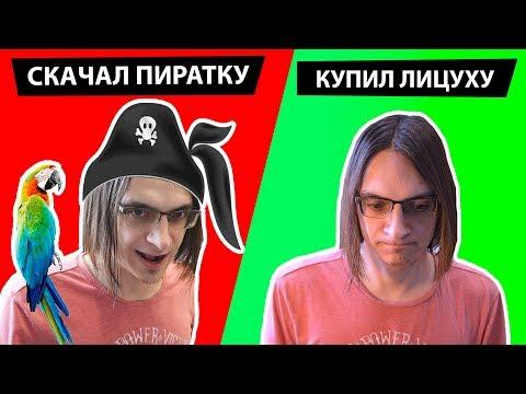 ПИРАТКА или ЛИЦЕНЗИЯ? Лицензионные игры против пиратских