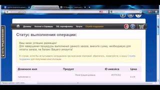 видео сервис регистрации доменов