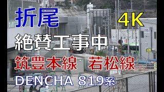 (4K)鹿児島本線折尾駅、地上工事中・筑豊本線若松線819系(Orio Station in Kagoshima Main Line and Chikuho Main Line)
