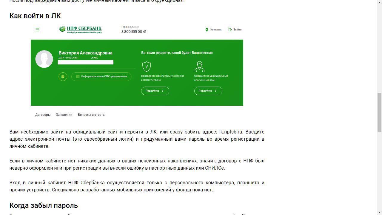 официальный сайт сбербанка россии личный кабинет регистрация займы с низким процентом