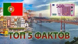 ТОП 5 Фактов о Португалии